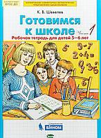 Шевелев К.В. Готовимся к школе. Рабочая тетрадь для детей 5-6 лет. В 2-х частях. Часть 1