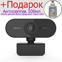 USB веб-камера 1080P с микрофоном