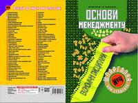 Шпаргалка для студента Основы менеджмента рус. №4