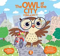 Книга Читати англійською просто: The Owl at the City. Сова в місті