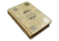 Золотые афоризмы - элитная подарочная книга