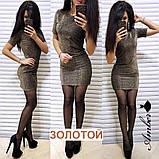 """Женское платье """"Люрекс"""". И Г, фото 3"""