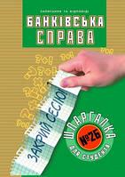 Шпаргалка для студента Банковское дело (№ 26)