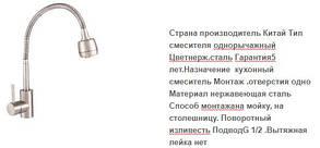 Змішувач для кухні HAIBA SUS 011 з рефлективным виливом