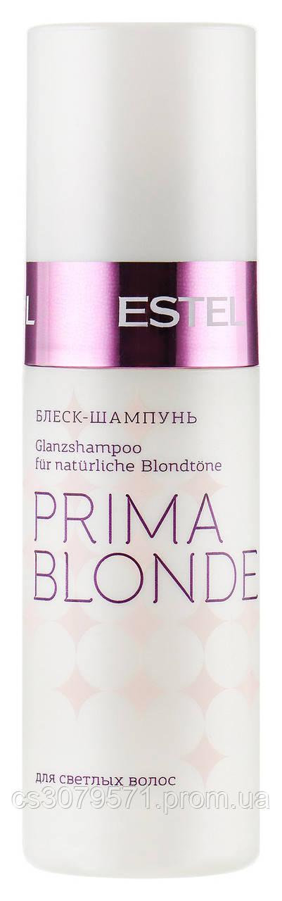 Блеск-шампунь для светлых волос Estel Professional Prima Blonde