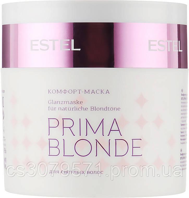 Комфорт-маска для светлых волос Estel Professional Prima Blonde, 300 мл