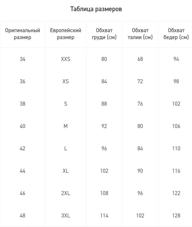 Таблица размеров женских пуховиков CMP