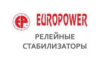 Стабилизаторы напряжения релейные Europower