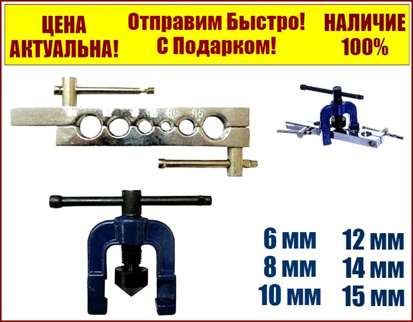 Развальцовка для медных труб Стандарт  FTS0615
