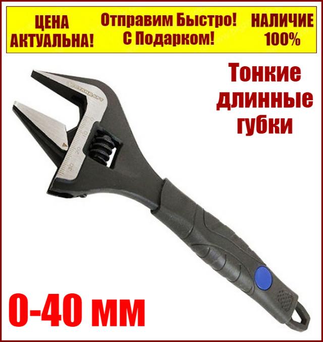 """Ключ разводной с тонкими губками 200 мм 0-40 мм """"Стандарт"""" AWSJ3200"""