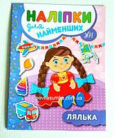 Журнал с наклейками,наклейки,наліпки для найменших лялька, фото 1