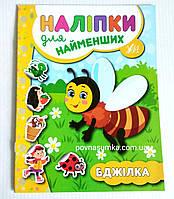 Журнал с наклейками,наклейки,наліпки для найменших бджілка, фото 1