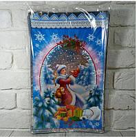 Новогодние пакеты для конфет и подарков (25*40) Снегурочка и белки, 100 шт\пач