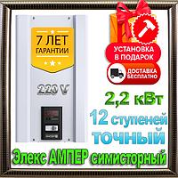 Элекс Ампер У 12-1-10 v2.0 стабилизатор 2,2 кВт точный симисторный для напряжения 220V + монтаж в подарок