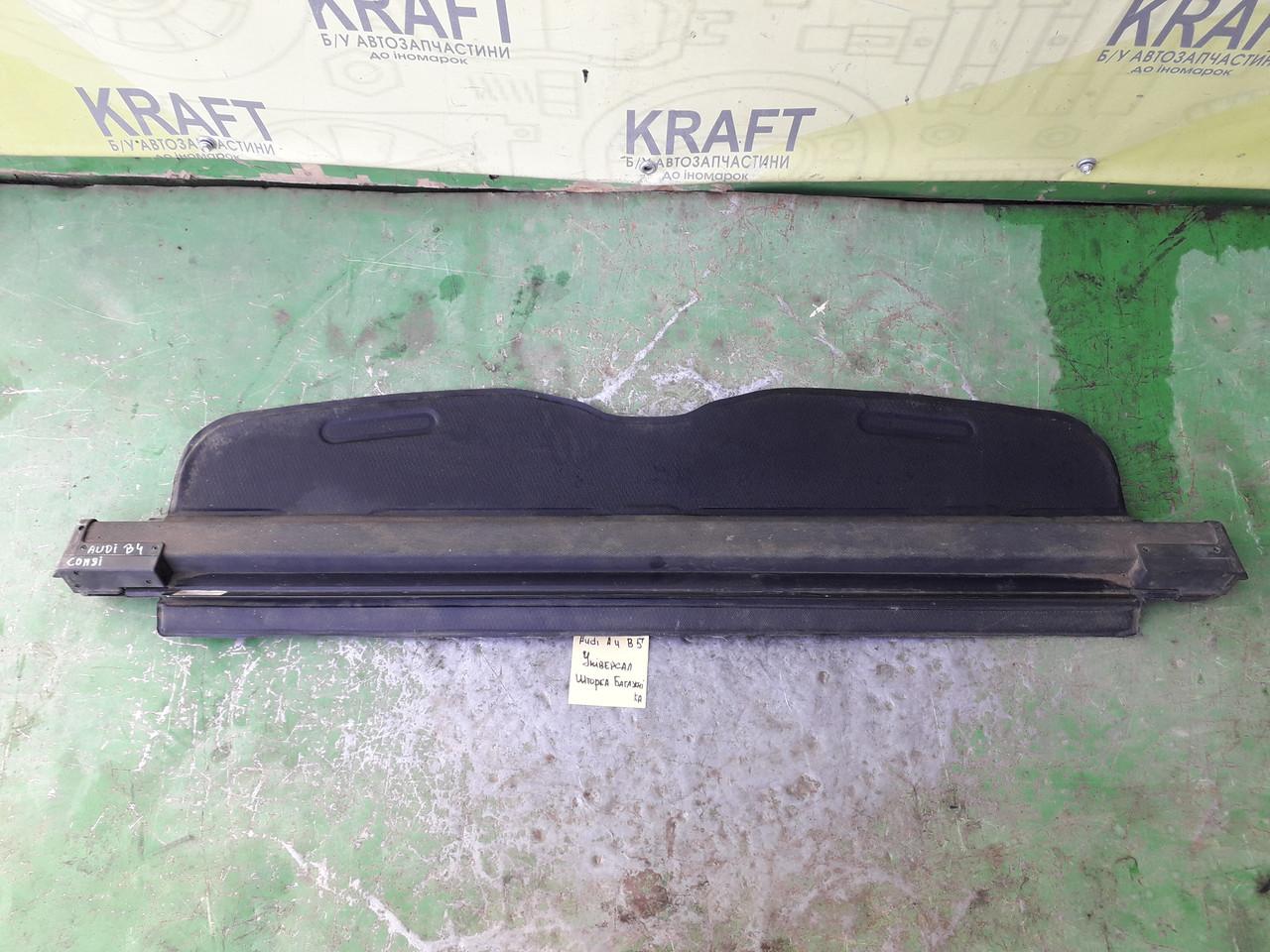 Шторка багажника для Audi 80 B4 Combi