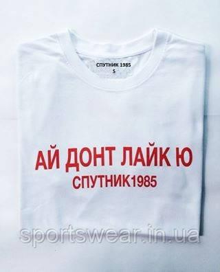 Футболка Спутник 1985 | БИРКИ | Ай Донт Лайк Ю