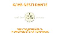 Клуб Nesti Dante - приємна економія