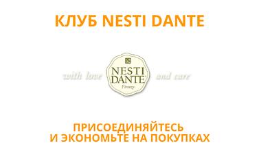 Клуб Nesti Dante - приятная экономия