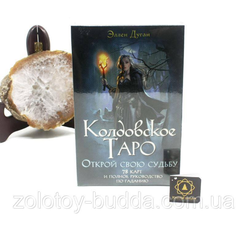 Набор Колдовское таро с книгой.