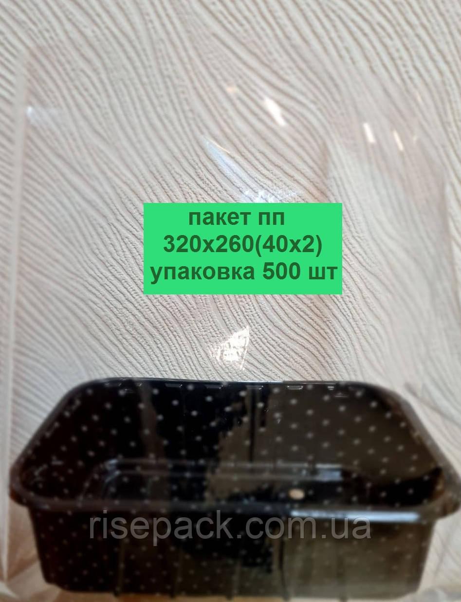 Пакеты под микрозелень  пп 320х260 (с дном под лоток)