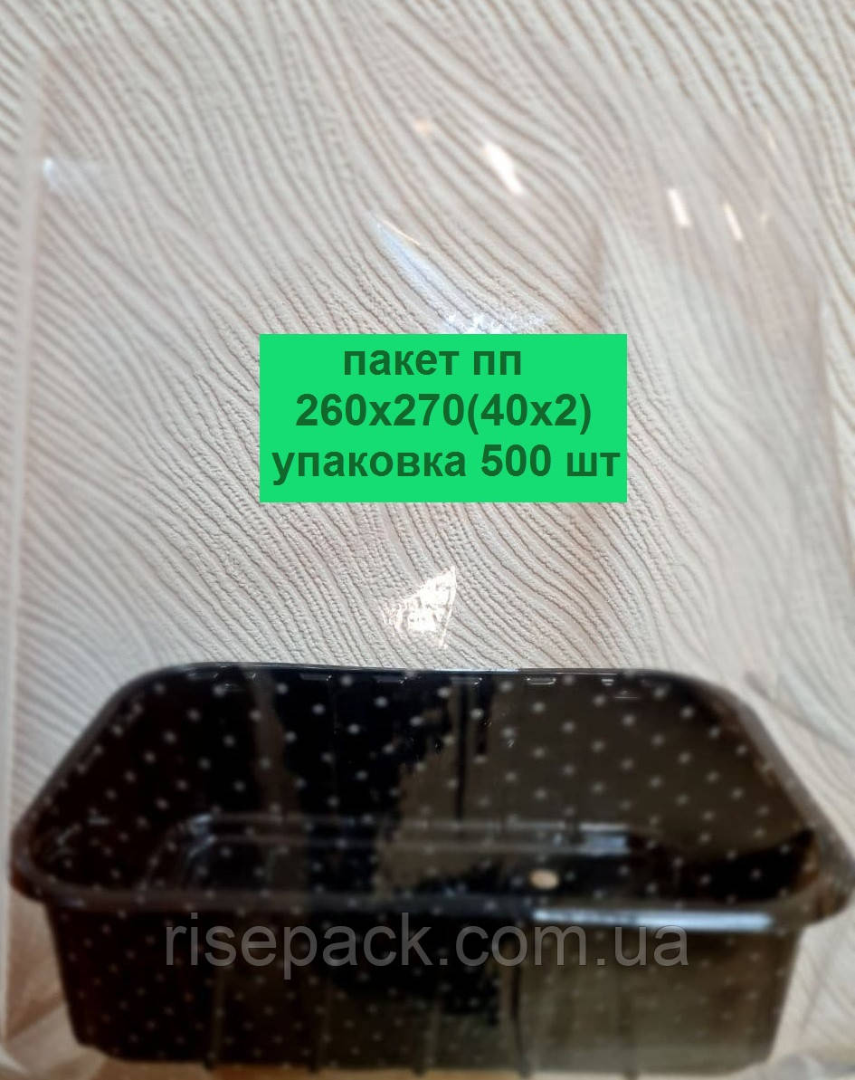 Пакеты под микрозелень  пп 260х270 (с дном под лоток)