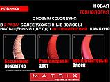 8WN (теплый светлый блондин натуральный) Тонирующая крем-краска для волос без аммиака Matrix Color Sync,90 ml, фото 4