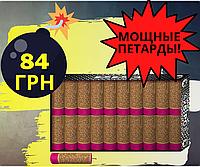 Петарда фітільнимі PP3 СУПЕР ВИБУХ 20шт