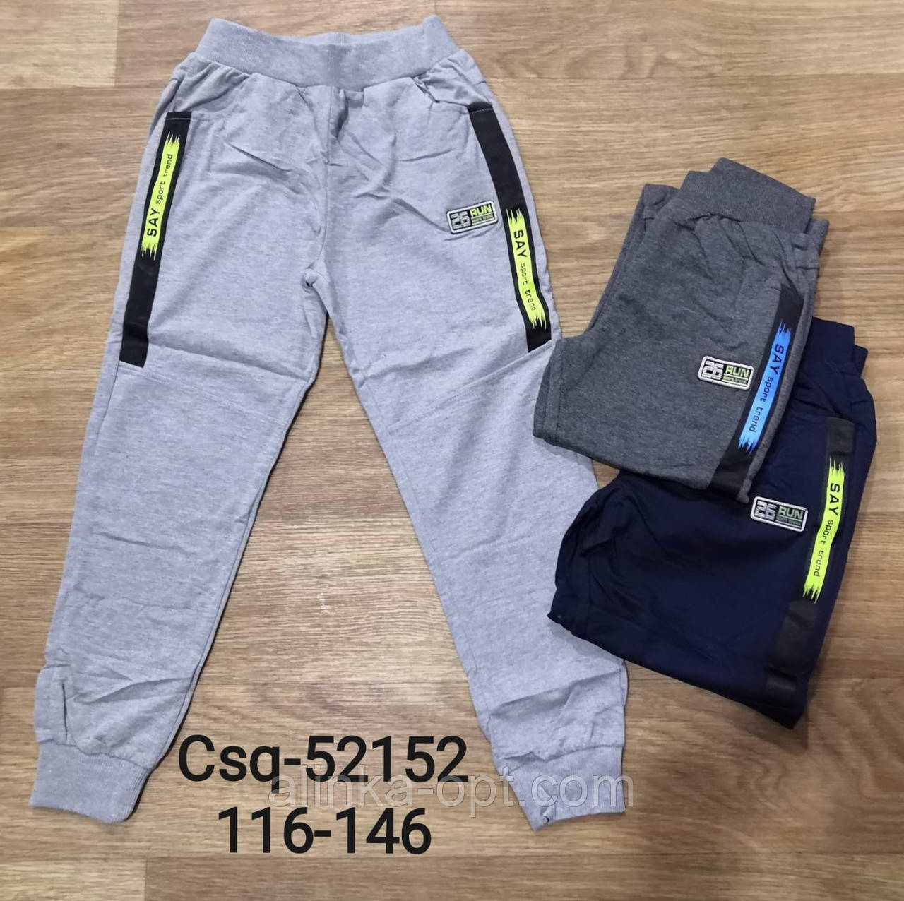 Спортивные брюки для мальчиков Mr. David ,  116-146 рр. Артикул: CSQ52152