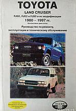 TOYOTA LAND CRUISER FJ60 / FJ62 / FJ80 Моделі 1980 - 1997 рр. Керівництво по ремонту та експлуатації