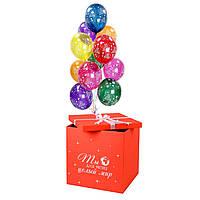 Коробка-сюрприз 70х70см гелиевыми шарами С Днем рождения! +Индивидуальная надпись +композиция из шаров +декор