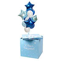 Коробка-сюрприз голубая с гелиевыми шарами С Днем рождения! +Индивидуальная надпись + Композиция из шаров