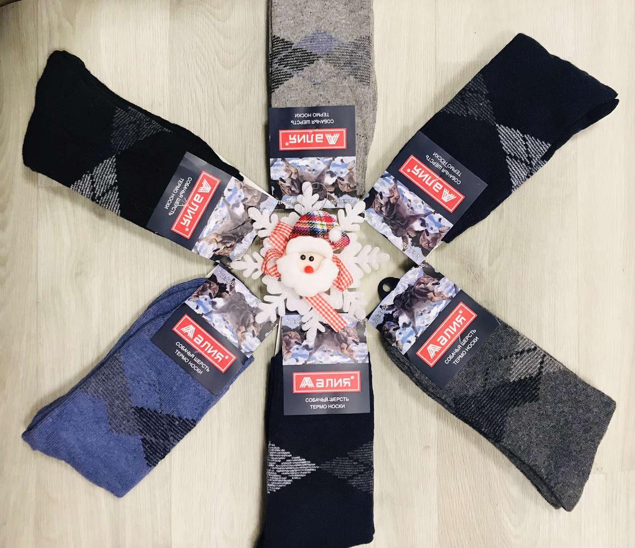 Шкарпетки чоловічі зимові, термо, вовняні ангора з махрою THROB розмір 41-46