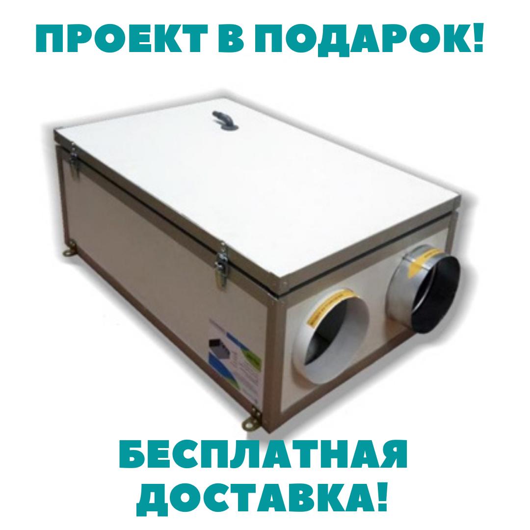 Приточно-вытяжная установка Климтек РЦ 500 - ДЛЯ ПОМЕЩЕНИЯ ДО 200 М2
