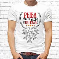 """Мужская футболка для рыболова """"Рыба - это не улов, это награда!"""", Белый"""