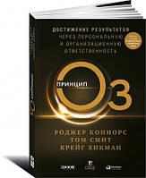 Принцип Оз: Достижение результатов через персональную и организационную ответственность. Роджер Коннорс