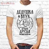 """Мужская футболка с принтом для дедушки """"Дедушка и внук лучшие друзья навсегда"""", Белый"""