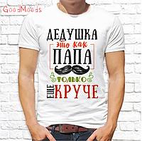 """Мужская футболка с принтом для дедушки """"Дедушка - это как папа, только еще круче"""", Белый"""