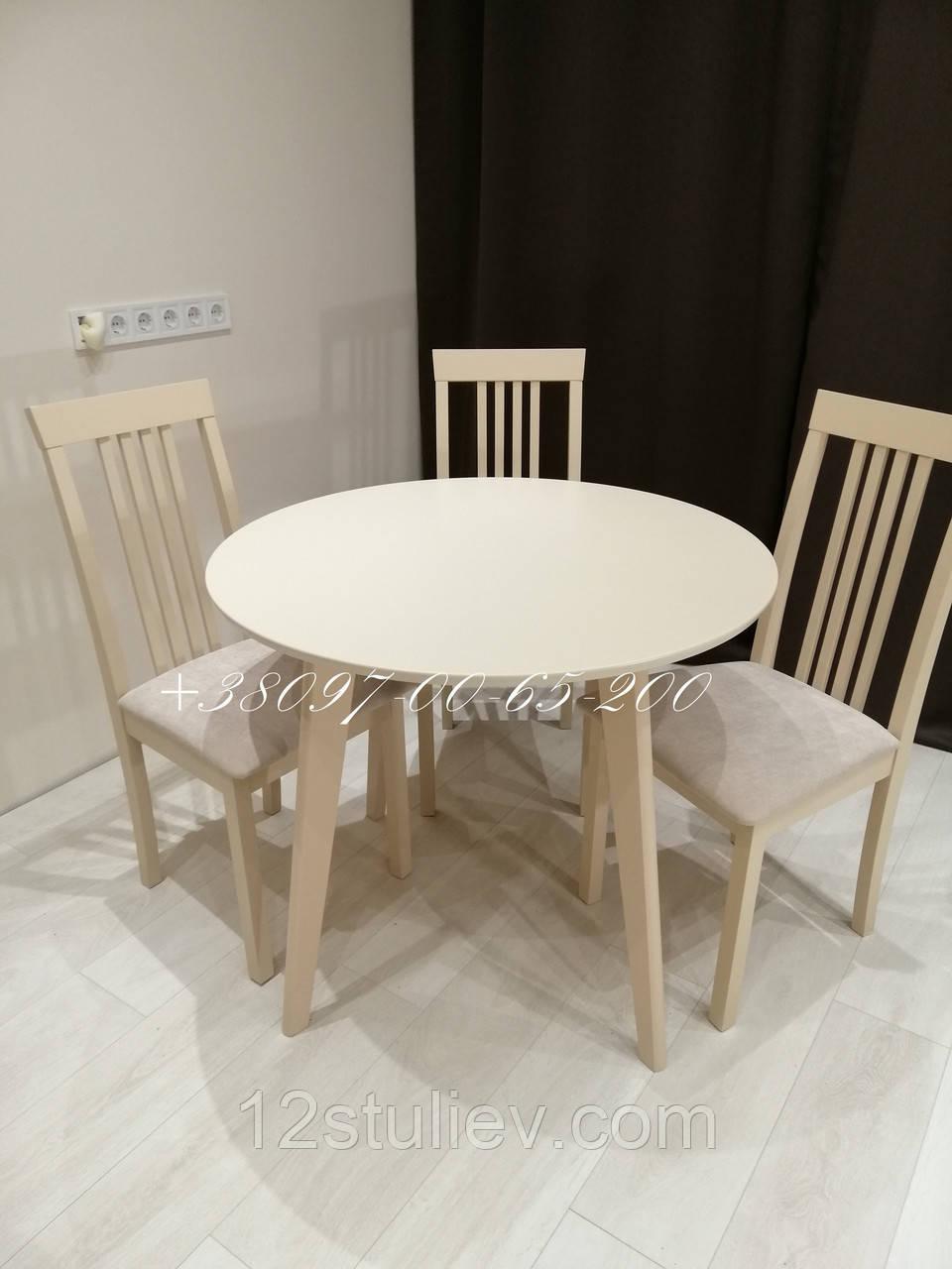 Комплект Бежевий круглий стіл Модерн і 3 стільці Ніка