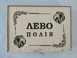 """Настольная игра """"ЛЕВО полия"""""""