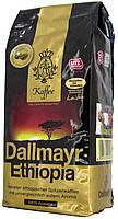 Кофе в зернах Dallmayr Ethiopia 500г.