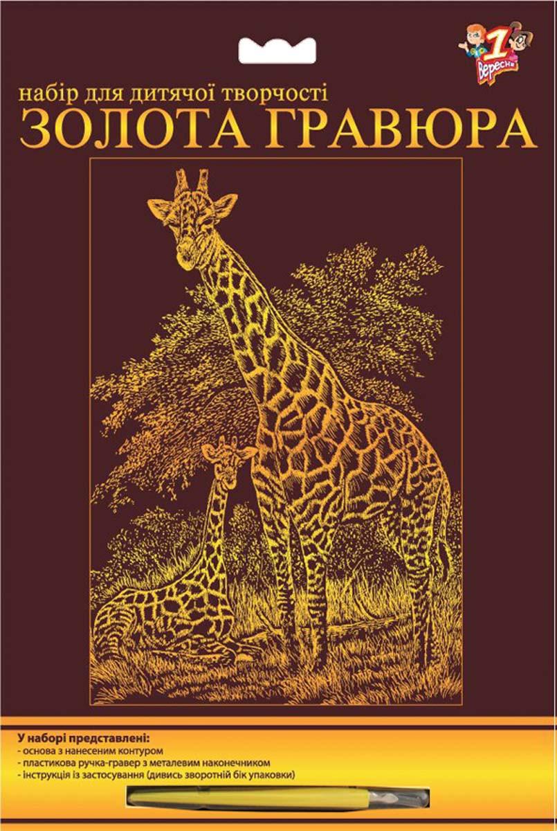 "Гравюра ""Жирафы"" 1 Вересня"