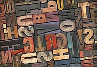 Фотообои 3D фигуры 368х254 см Wizard+Genius Винтажные буквы (5187WG)