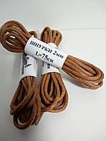 Шнурки круглые вощеные 2 мм, L=75 см (Файна майстерня), фото 1