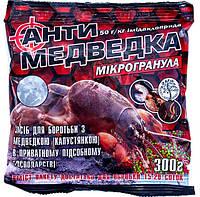 """Препарат от медведки """"Антимедведка"""" (микрогранулы) 300г"""