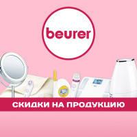 Продукція для тіла та обличчя від Німецької компанії BEURER