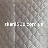 Стьобана підкладкова тканина ( Світло-Сірий)