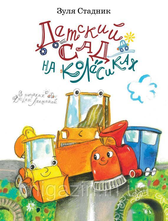 Книга Детский сад на колёсиках