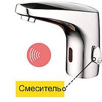 Автоматический кран для воды на фотоэлементах с боковым смесителем - работает на батарейках и от 220 В, фото 1
