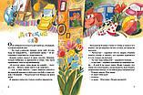 Книга Детский сад на колёсиках, фото 2