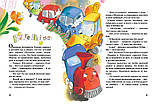 Книга Детский сад на колёсиках, фото 6